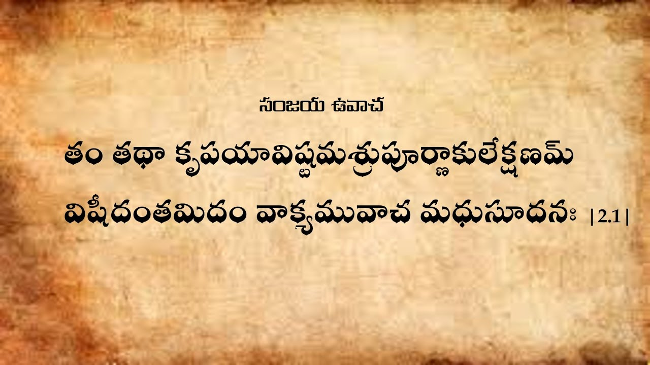 Bhagavad Gita Chanting Chapter 2 With Text In Telugu