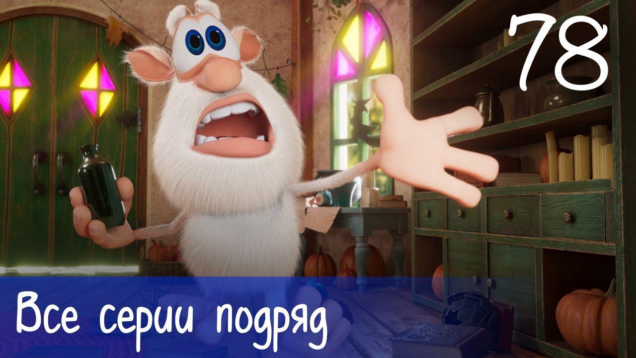 Буба - Все серии подряд - 78 - Мультфильм для детей