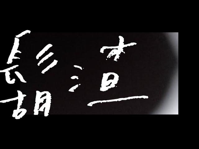 HUSH - [ 鬍渣 ] Official Music Video