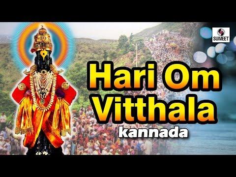 Hari Om Vitthala - Kannada - Rishikesh Ranade