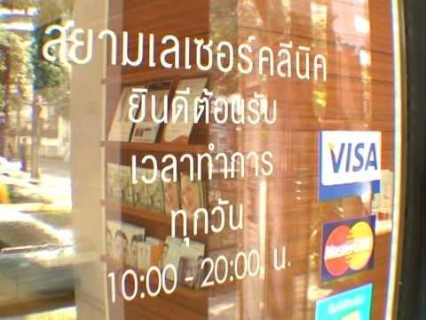 Siam Laser Clinic, Bangkok Thailand