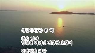 섬집아기ㅡ윤 용 혁 시인