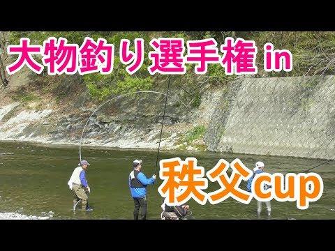 秩父、荒川にて大物釣り選手権の様子を撮影してみた!