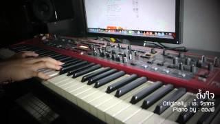 เอ๊ะ จิรากร - ตั้งใจ Piano Cover by ตองพี