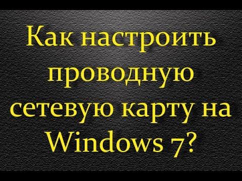 Как настроить проводную сетевую карту на Windows 7?