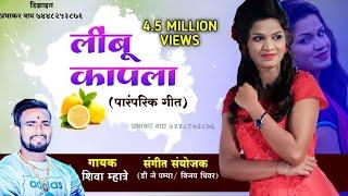 लिंबू कापला Limbu Kapla Ras Galu Lagla | New Dhavla Shiva Mhatre New Marathi 9220866162 Song 2019