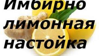 Коктейль для похудения из имбиря и лимона Имбирно лимонная настойка