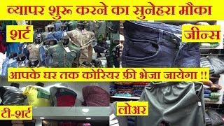 Wholesale market ,jeans,shirt,lower,t shirts,shorts,delhi wholesale market,cheap price thumbnail