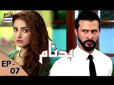Badnaam Episode 07 - 24th September 2017 - ARY Digital Drama