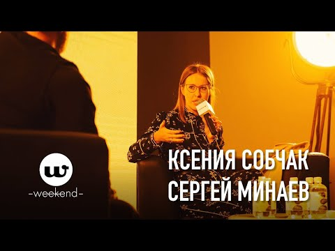 Эксклюзив Esquire: интервью Ксении Собчак на Esquire Weekend 2018