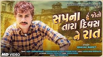 Dhaval Barot | Sapna Hu Joto Tara Divas Ne Rat | Full Video | New Gujarati Song 2019 | Sad Song