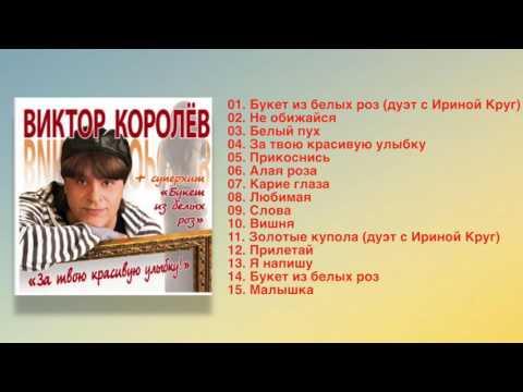 ВИКТОР КОРОЛЕВ КАРИЕ ГЛАЗА СКАЧАТЬ БЕСПЛАТНО