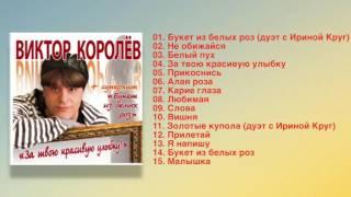 Виктор Королёв - За твою красивую улыбку (Полный сборник)