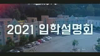 전인기독학교 2021 입학서…