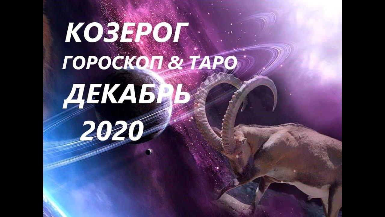 КОЗЕРОГ ♑ГОРОСКОП, ТАРО ПРОГНОЗ 🎄Декабрь 2020 ВРЕМЯ ПЕРЕМЕН!
