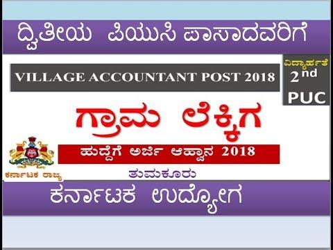 VILLAGE ACCOUNTANT|| apply soon || job details in karnataka 2018 (kannada)