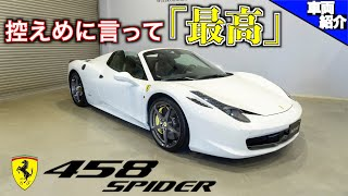 【bond cars Nagoya】走る芸術作品!コンディション抜群のFerrari 458 spyder[車輛紹介]