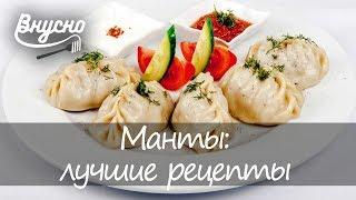 Манты: лучшие рецепты для дома - Готовим Вкусно 360!