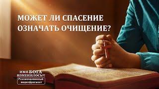Христианский фильм «ИМЯ БОГА ИЗМЕНИЛОСЬ?!» Может ли спасение означать очищение? (Видеоклип 4/5)