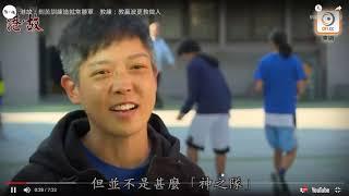 Publication Date: 2020-12-14 | Video Title: 聖公會基榮小學_2021_陳老師分享站:神話的誕生