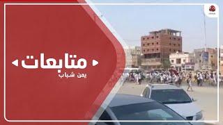 وضع الاحتجاجات في عدن بعد إعلان الانتقالي لحالة الطوارئ القصوى