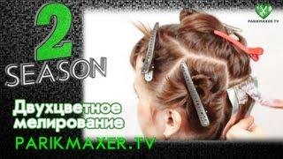 Двухцветное мелирование How to Color & Highlight Hair  parikmaxer.tv парикмахер тв(, 2013-04-09T17:38:33.000Z)