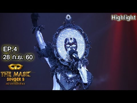 Proud Mary – หน้ากากกระจกเงา | The Mask Singer 3