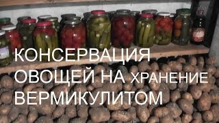 7.133 КОНСЕРВАЦИЯ ОВОЩЕЙ НА ХРАНЕНИЕ