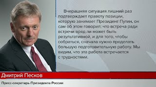 """В Кремле прокомментировали ситуацию вокруг подписания """"формулы Штайнмайера"""" по Донбассу."""