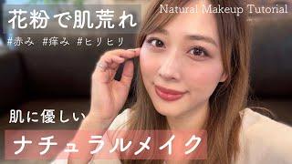 肌に優しい🌿花粉荒れしてる時のナチュラルメイク✨最小限メイク!/Natural Makeup Tutorial!/yurika