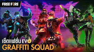 Garena Free Fire - สีสันแห่งชีวิต GRAFFITI SQUAD Color Your Life