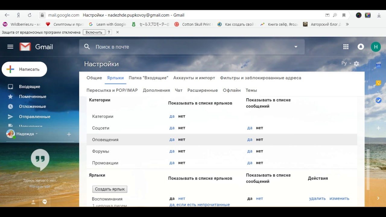 Как добавить папку, удалить, переименовать в gmail