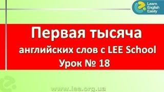 Курсы английского Киев. Английский язык для начинающих в серии