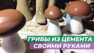 Как сделать декоративные грибы из цемента своими руками