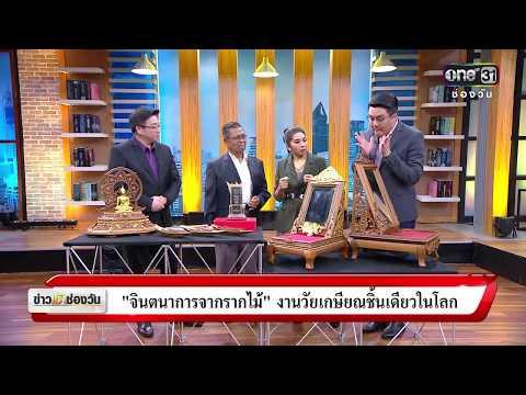 ข่าวเช้าช่องวัน | 'จินตนาการจากรากไม้' งานวัยเกษียณชิ้นเดียวในโลก | ข่าวช่องวัน | ช่อง one31