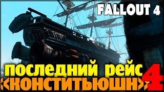 Fallout 4 -Последний рейс Конститьюшн 4