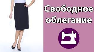 Как угадать ширину юбки?