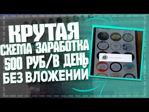 Схема заработка 500 рублей в день без вложений для школьника