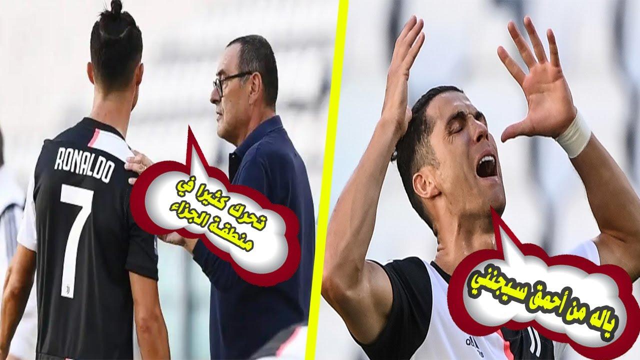 غضب رونالدو من توجيهات ساري ...رد فعل مجنون من كريستيانو رونالدو