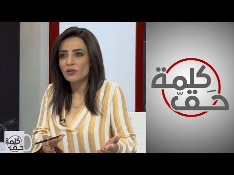 الصحافية مها غزال: يجب توفير الدعم النفسي للمرأة بعد الإجهاض  - 22:59-2020 / 1 / 23