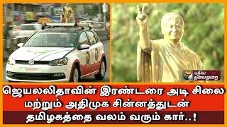 Jayalalitha's statue car - Election Stunt by ADMK Biscuit babu..?