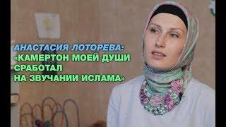 Анастасия Лоторева:  «Камертон моей души сработал на звучании ислама». Призвание - женщина
