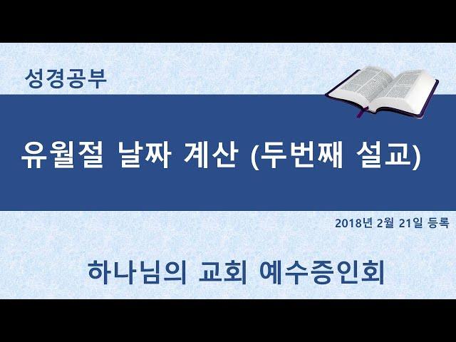 두번째_하나님의교회, 유월절 날짜계산