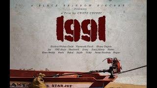 1991 Official Trailer