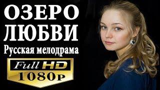 ОЗЕРО ЛЮБВИ РУССКАЯ МЕЛОДРАМА 2017 ИНТЕРЕСНАЯ НОВИНКА HD 1080