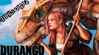 Durango survival Динозавры выживание прохождение игры Новые игры на андроид Dinosaurs survival game