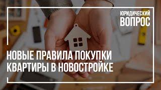 новые правила покупки квартиры в новостройке