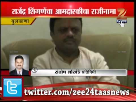 ZEE24TAAS: No Help For Buldana Bank, MLA Rajendra Shingne regine ...