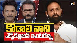 Kodali Nani EXCLUSIVE Interview Full Video   Question Hour With Kodali Nani   10TV News