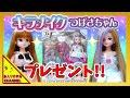リカちゃん人形 アニメ☆30000人突破記念!キラメイクつばさちゃんプレゼント!!☆おもちゃ ハウス おもしろ